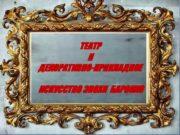 ТЕАТР И ДЕКОРАТИВНО-ПРИКЛАДНОЕ ИСКУССТВО ЭПОХИ БАРОККО комедия