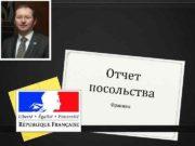 Отчет посольства Франция Визиты 0 Посол Франции