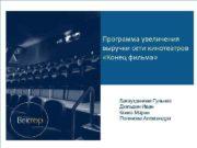 Программа увеличения выручки сети кинотеатров Конец фильма Вектор