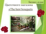 Бизнес-план Цветочного магазина The best bouquet