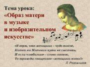 Тема урока Образ матери в музыке и изобразительном