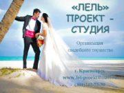 ЛЕЛЬ ПРОЕКТ СТУДИЯ Организация свадебного торжества г