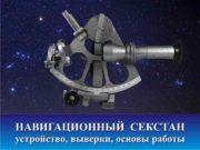 Секстан навигационный инструмент предназначенный для измерения горизонтальных