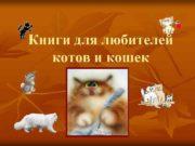 Книги для любителей котов и кошек Терри