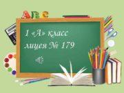 1 А класс лицея 179 Любит