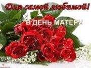 В ДЕНЬ МАТЕРИ С ДНЁМ МАТЕРИ Дорогая
