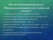 Научно-инновационный проект Интернационализация клуба любителей истории Инновационный потенциал