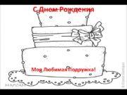 С Днем Рождения Моя Любимая Подружка! Эта история