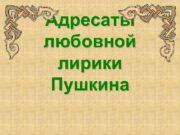 Адресаты любовной лирики Пушкина Мария Волконская Раевская