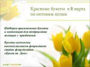 Красивые букеты к 8 марта по оптовым ценам