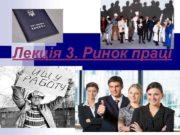 Лекція 3 Ринок праці План 1 2
