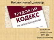 Коллективный договор Выполнил студент группы ЮУП-133 Беспалов Никита