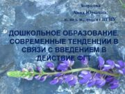 Зверкова Анна Юрьевна к пед н доцент