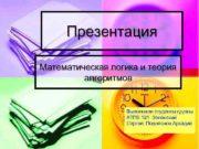 Презентация Математическая логика и теория алгоритмов Выполнили студенты
