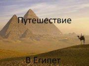 Путешествие В Египет Абу-Симбел Достопримечательности Египта Египет