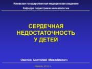 Ижевская государственная медицинская академия Кафедра педиатрии и неонатологии