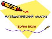 МАТЕМАТИЧЕСКИЙ АНАЛИЗ ТЕОРИЯ ПОЛЯ СПЕЦИАЛЬНЫЕ ПОЛЯ II