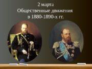 2 марта Общественные движения в 1880 -1890 -х
