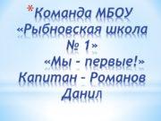Команда МБОУ «Рыбновская школа № 1» «Мы —