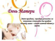 День Матери Этот праздник — праздник вечности из