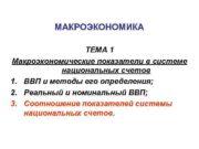 МАКРОЭКОНОМИКА ТЕМА 1 Макроэкономические показатели в системе национальных