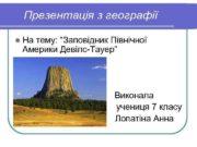 Презентація з географії l На тему Заповідник Північної