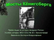 Презентация по истории западной России Учитель истории МОУ
