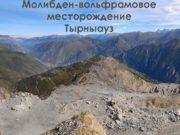 Молибден-вольфрамовое месторождение Тырныауз История Тырныаузское Месторождение было