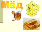 Что такое мед n Мёд представляет собой сладкую