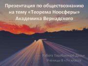 Презентация по обществознанию на тему Теорема Ноосферы Академика