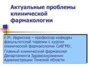 Актуальные проблемы клинической фармакологии Е М Идрисова