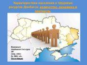 Характеристика населения и трудовых ресурсов Донбасса количество динамика