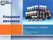 Кладовая механика г Нижний Новгород ул Гордеевская 61