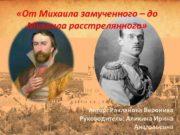 От Михаила замученного до Михаила расстрелянного