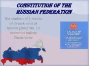 constitution of the russian federation The student of