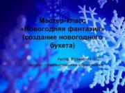 Мастер-класс Новогодняя фантазия создание новогоднего букета Автор Кравченко
