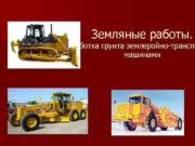 Земляные работы Разработка грунта землеройно транспо машинами