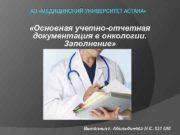 АО МЕДИЦИНСКИЙ УНИВЕРСИТЕТ АСТАНА Основная учетно-отчетная документация в