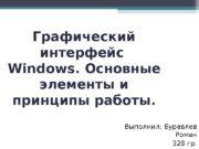 Графический интерфейс  Windows. Основные элементы и принципы