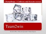 Changellenge Unilever ещё больше холода Team 2 win