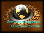 Эволюция мировых валютных систем Валютная система