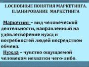 1 ОСНОВНЫЕ ПОНЯТИЯ МАРКЕТИНГА ПЛАНИРОВАНИЕ МАРКЕТИНГА Маркетинг