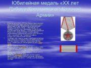 Юбилейная медаль ХХ лет Рабоче-Крестьянской Красной Армии