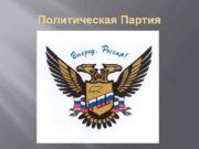 Политическая Партия Революционная партия России Общая