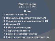 Рабочее время гл 15 16 ТК РФ План