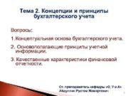 Тема 2 Концепции и принципы бухгалтерского учета Вопросы