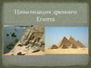 Цивилизация древнего Египта Расположение древнего Египта