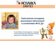 Сизова Мария Александровна – кандидат психологических наук, ведущий