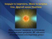 Інерція та інертність Маса та імпульс тіла Другий