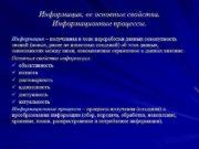 Информация ее основные свойства Информационные процессы Информация